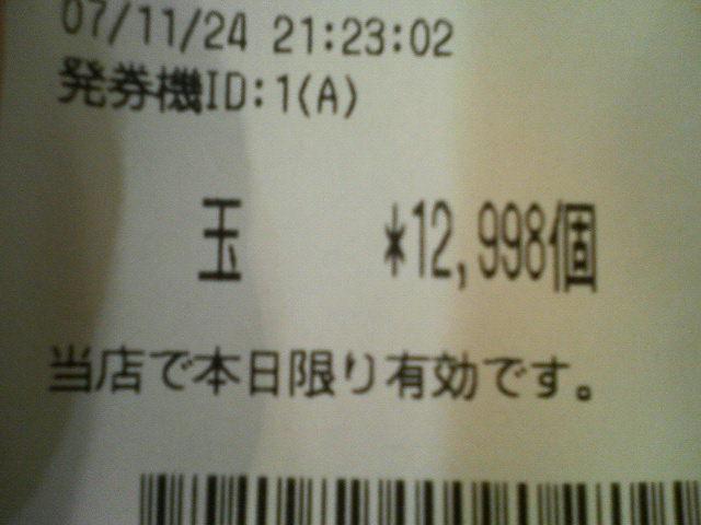 万発達成!\(^-^)<br />  /