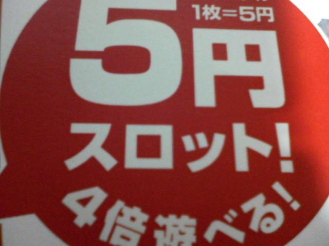 5円パチスロ