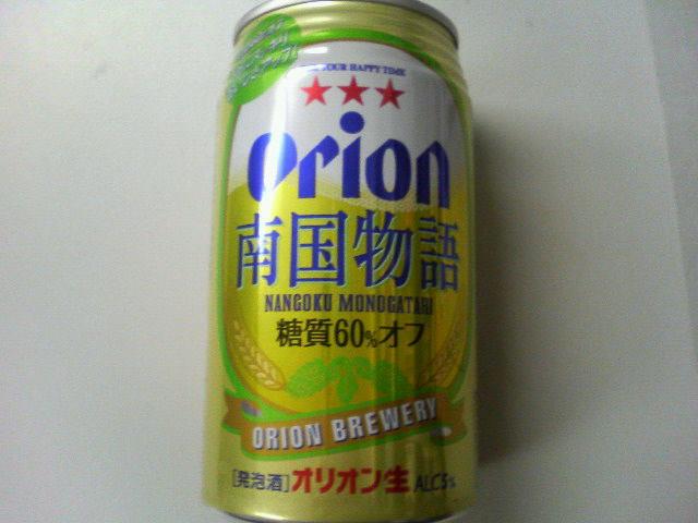 オリオンビールから…