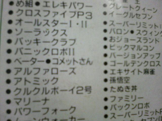 中古広告(<br />  平成2年編)