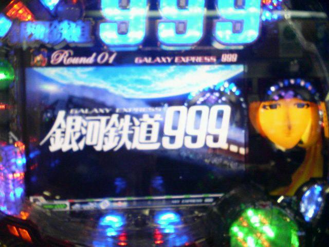 999で勝利!