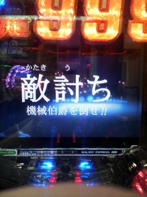 999号大増発!?