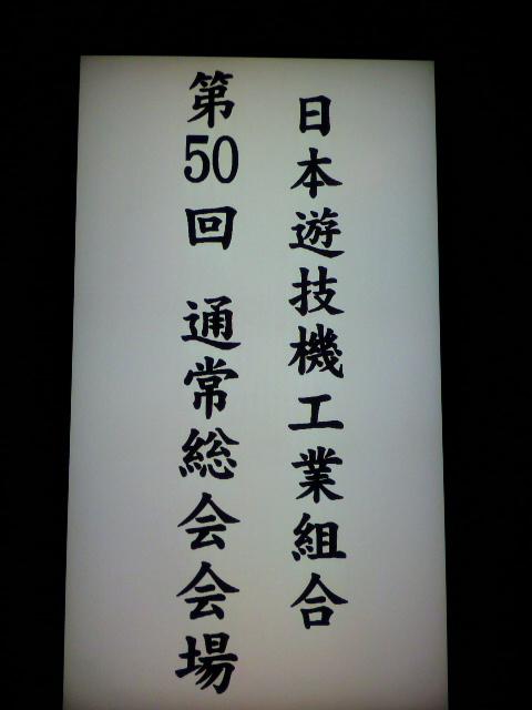 日工組50年記念式典参加!