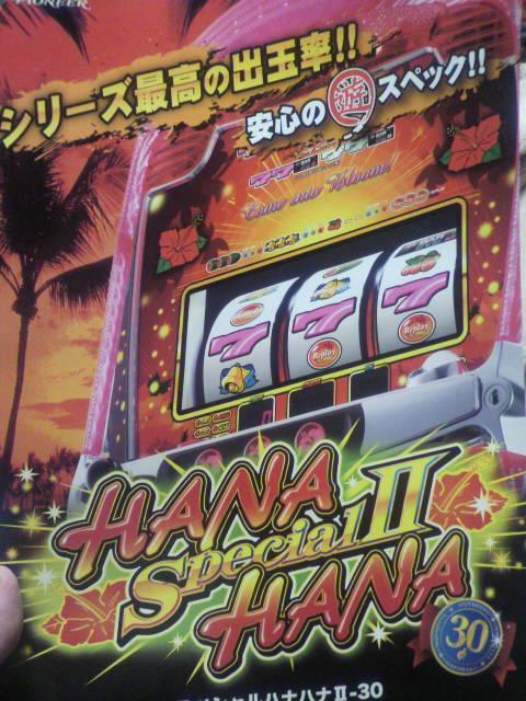 スペシャルハナハナⅡ初打ちで、お店から…(<br />  恥!)