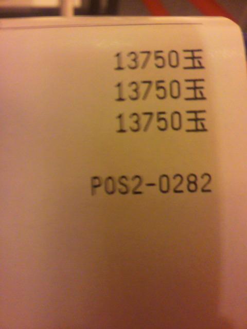 13750玉まで一直線