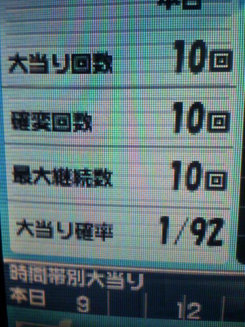 10連チャン