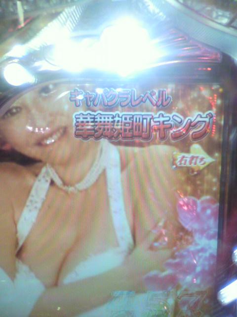 華舞姫町キング
