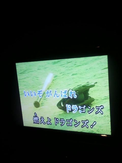 カラオケは、燃えよドラゴンズのバージョンを増やして下され(^^)
