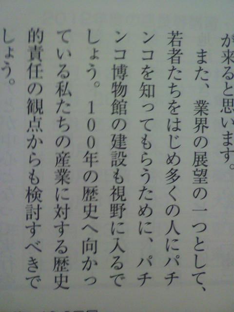 日遊協会長インタビュー