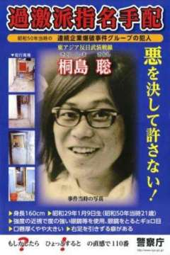 桐島聡容疑者、未だ逃亡中