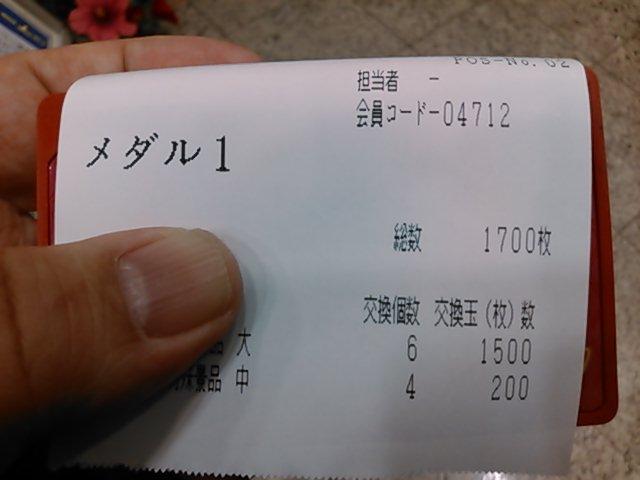 一挙1700<br />  枚