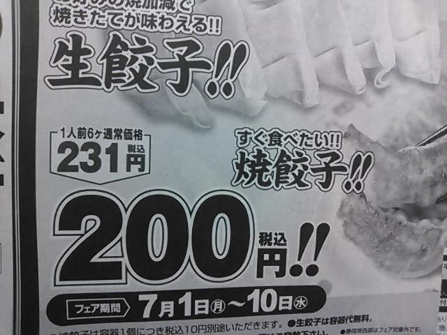 餃子がお買い得!