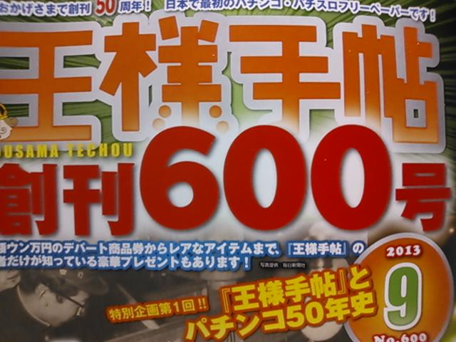 600号配布中