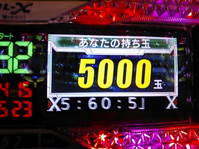 5000個達成。