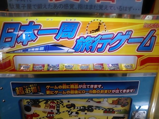 日本一周旅行ゲーム