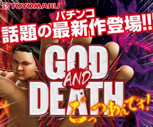いよいよホール登場DEATH!