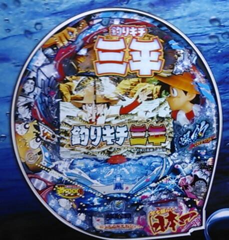 CR釣りキチ三平は、こんな台です。