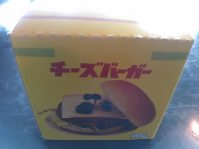 ついに、ハンバーガー自販機と再会
