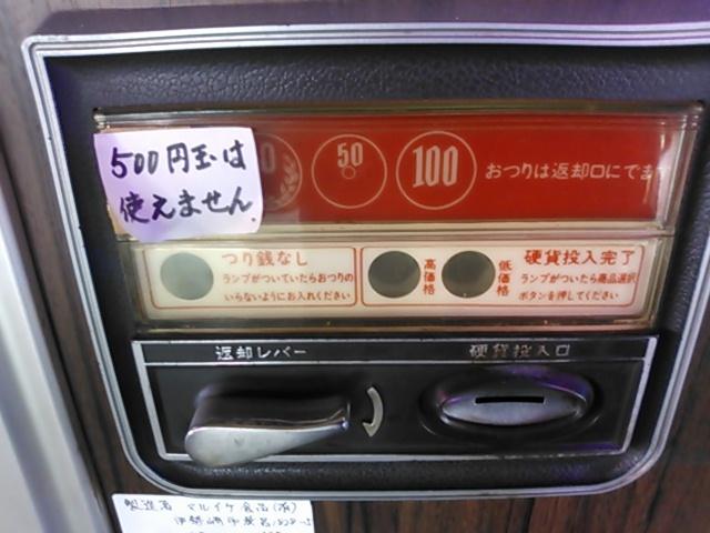 500円玉は、使えないよ!