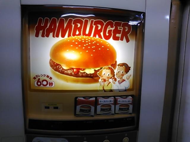 ハンバーガーも健在