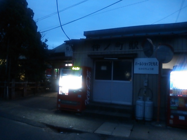 パールショップともえ仲ノ町駅