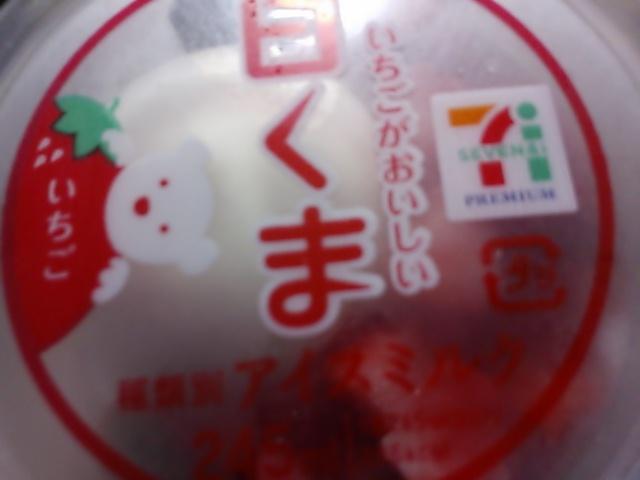 珍しくアイスなんか食べました