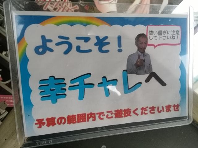 埼玉県幸手市、チャレンジャーさん