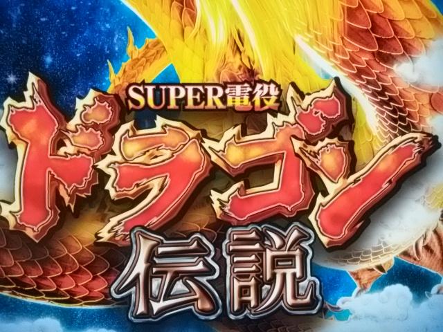 SUPER電役第2弾