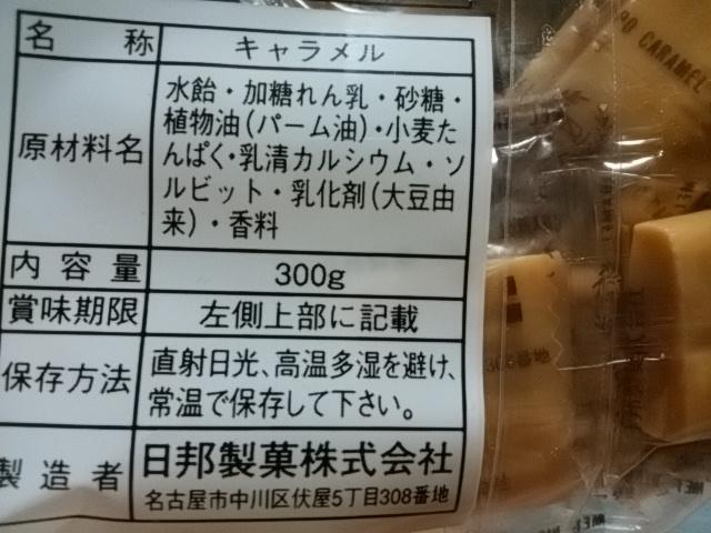 日邦製菓さん
