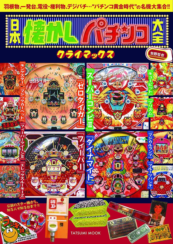 情報解禁・新刊のお知らせ