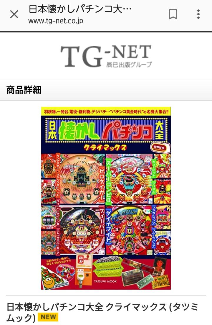 日本懐かしパチンコ大全クライマックスのご購入について